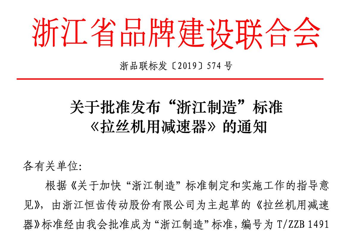 经过浙江省品牌建设联合会批准恒齿公司为主起草的《拉丝机用减速器》标准