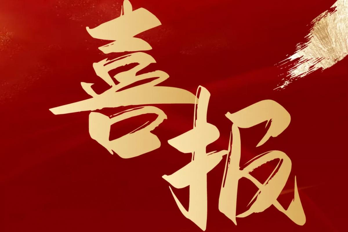 喜报|热烈祝贺恒齿传动荣获2021年温州市高成长型工业企业